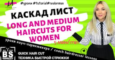 Long-And-Medium-Haircuts-For-Women-hairdresser-ева-ломан-биг-степ