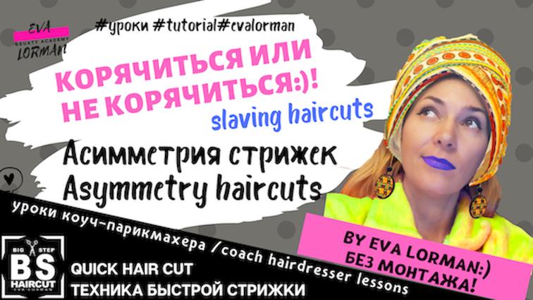 Асимметрия-стрижек-Asymmetry-haircuts-ева-лорман-eva-lorman-стрижки-Big-Step