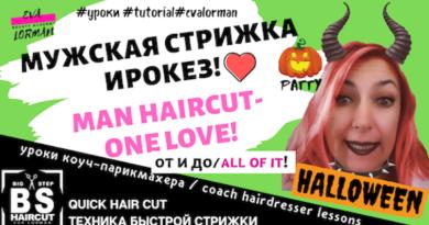 мужская-стрижка-ИРОКЕЗ-man-haircut-ева-лорман-биг-степ