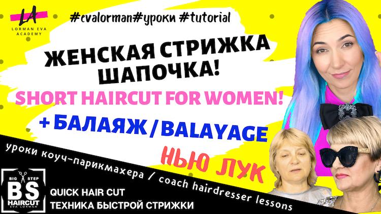 Shot-Long-And-Medium-Haircuts-For-Women-eva-lorman-ева-лорман-пикси-шапочка-big-step