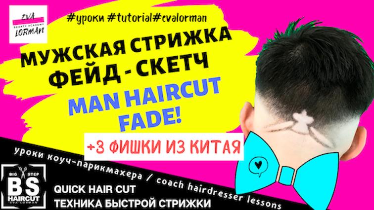 man-haircuts-crop-бокс-фейд-fade-скетч-ева-лорма-биг-степ