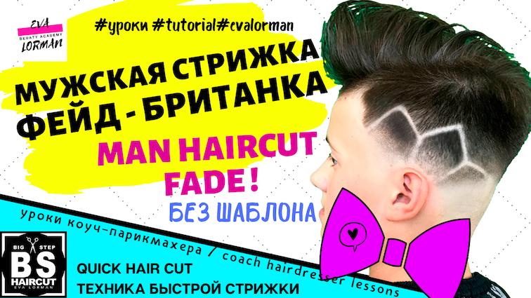 man-haircuts-crop-бокс-фейд-fade-скетч-ева-лорма-биг-степ-британка