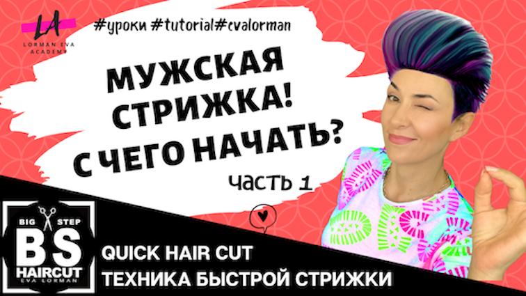 man-haircuts-crop-бокс-ева-лорман-биг-степ