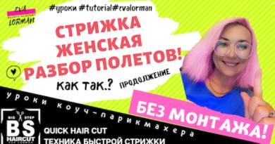 short-Haircuts-for-Women-Haircuts-eva-lorman-ева-лорман