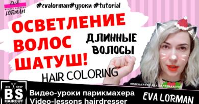 стрижка-каре-уроки-видео-уроки-мастер-классы-ева-лорман-плетение-кос-как-сделать