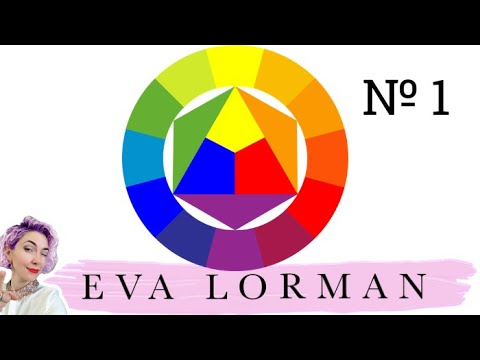 первый-закон-колористики-ева-лорман