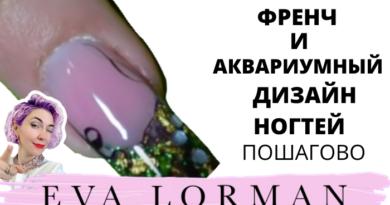 Френч-и-аквариумный-дизайн-ногтей_ева_лорман