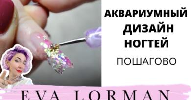 аквариумный-дизайн-ногтей_ева_лорман