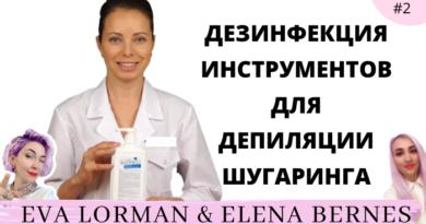 Дезинфекция-инструментов-для-депиляции-и-шугаринга-2-Ева-Лорман-Елена-Бернес
