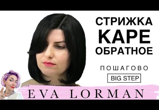 Как-Стричь-Женские-Стрижки-Стрижка-КАРЕ-Обратное-Ева-Лорман.