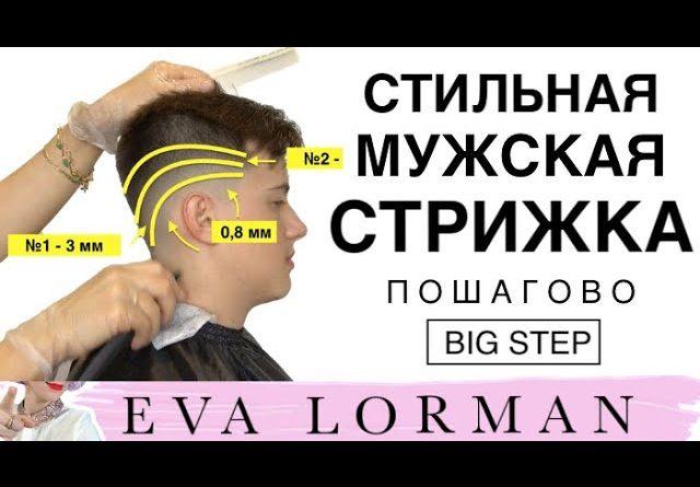 Как-стричь-МУЖСКИЕ-СТРИЖКИ-Уроки-Модная-Стильная-Мужская-Стрижка-Пошагово-Ева-Лорман