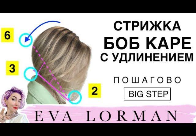 Как-стричь-стрижку-Боб-Каре-на-удлинение-Стрижка-Боб-Каре-на-удлинение-Уроки-Пошагово-Ева-Лорман