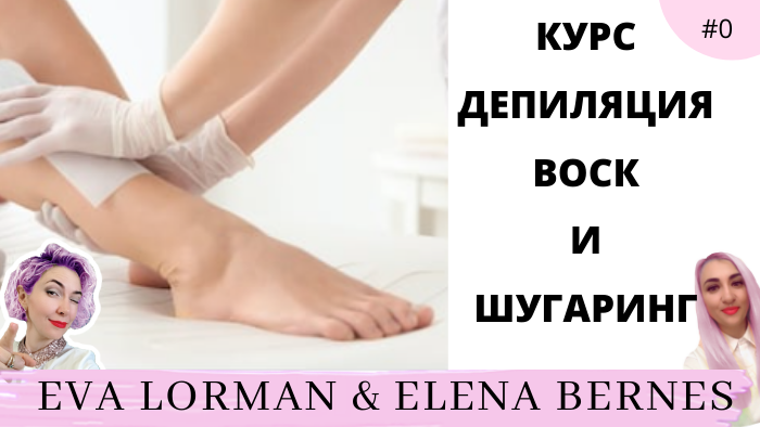 Курс-депиляция-воск-и-шугаринг-0-Ева-Лорман-Елена-Бернес