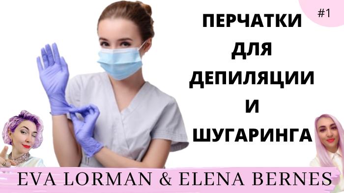 Перчатки-для-депиляции-и-шугаринга-1-Ева-Лорман-Елена-Бернес