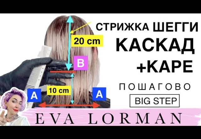 Стрижка-шегги-каскад-каре-Ева-Лорман.-видео-женских-стрижек