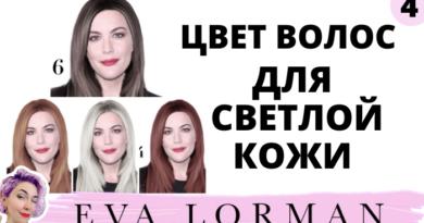 цветотип-цвет-волос-Ева-Лорман-техника-быстрых-стрижек-Big-Step-Евы-Лорман
