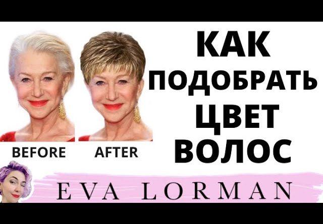 Как-подобрать-цвет-волос-клиенту-Ева-Лорман