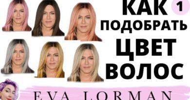 Как-подобрать-цвет-волос-под-цвет-кожи-Цвет-лица-и-цвет-волос-Ева-Лорман.
