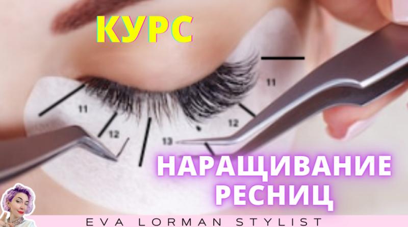 КУРС-НАРАЩИВАНИЕ-РЕСНИЦ-ЕВА-ЛОРМАН