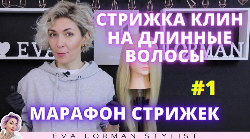 Стрижка клин на длинные волосы Ева Лорман