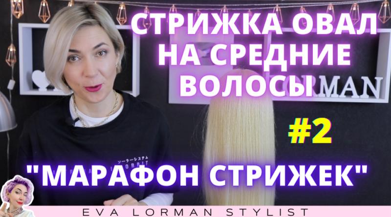 Стрижка на средние и длинные волосы Ева Лорман. Быстрые Стрижки, стрижка Овал
