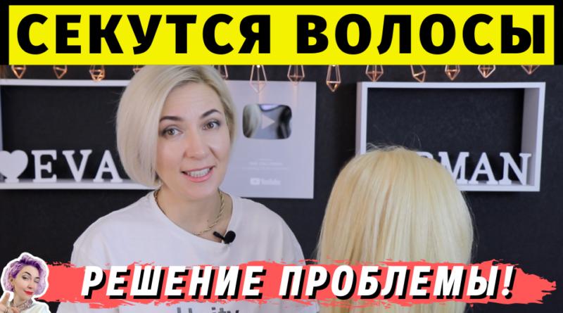 Секутся-волосы-Решение-проблемы-Ева-Лорман