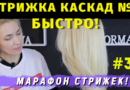 марафон-стрижек-№3-Евы-Лорман-стрижка-каскад-3